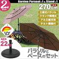 アルミ製三層式パラソルガーデンパラソル270cmパラソル22kgベースパラソルセットチルトブラウン色
