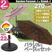 アルミ製 三層式パラソル ガーデンパラソル 270cmパラソル 22kgベース パラソルセット チルト ブラウン色