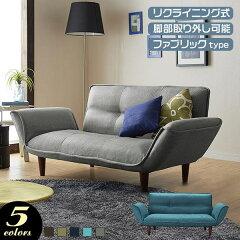 カウチソファ リクライニング ファブリックタイプ コンパクト フロアソファ 日本製ローソファ ...