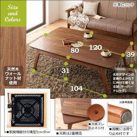 北欧風こたつ長方形幅120cmリビングコタツ薄型ヒーターテーブルシンプルブラウン木製オールシーズンセンターテーブルリビングテーブルコタツテーブルのみの販売
