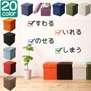 20色収納できる1Pスツール