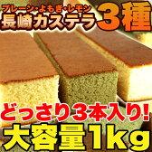 【メチャ安!!】<プレーン・よもぎ・レモン>本場長崎のカステラ3種大容量1kg(3本セット)≪常温商品≫ ※常温スイーツ以外との同梱、代引き、及び配達日時指定できません