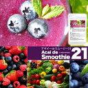 Acai de Smoothie 21(アサイdeスムージー21)≪常温商品≫ ※常温商品以外との同梱、代引き、及び配達日時指定できません