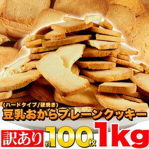 【送料無料!】【訳あり】固焼き☆豆乳おからクッキープレーン約100枚1kg≪常温商品≫ ※他商品との同梱、代引き、及び配達日時指定できません