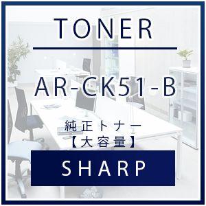 【送料無料】 シャープ AR-CK51-B 純正トナー【大容量】   SHARP トナー 純正 カートリッジ 新品 年賀状 印刷 2019 写真
