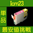 エプソン ICM23 マゼンタ 互換インク 単品   エプソン EPSON インク 互換 プリンター インクジェット 年賀状 印刷 2019 写真
