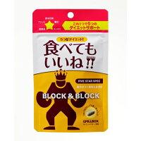 ブロック&ブロックファイブスタースペック35CP