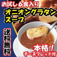 オニオングラタンスープ スーパー フリーズ オニグラ オニオン チーズブレッド インスタント ヘルシー ポイント