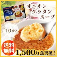 オニオングラタンスープ1箱