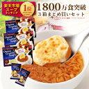 【送料無料・まとめ買い】1800万食突破!オニオングラタンスープ10食入り3箱 こんが