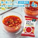 【期間限定ポイント10倍!】冷製スープ ガスパチョ お試し4