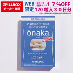 【WEB直販ストア限定】onaka(おなか)30日分 内臓脂肪と皮下脂肪を減らすのを助ける(葛の花由来イソフラボンによる機能性)!機能性表示食品おなかの脂肪が気になる方 タブレット| 脂肪 BMI 肥満 サプリメント PILLBOX ピルボックス 大容量 正しい食生活にプラス お腹
