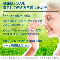 日焼け止め敏感肌用アルトラサンフェイスアイボリーSPF50+顔色付き化粧下地スイス製【送料無料】[PA++++]