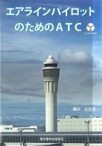 エアラインパイロットのためのATC(CD-ROM付き)