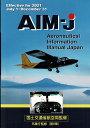 AIM-JAPAN2021年 後期版