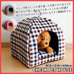 チェック柄ペットハウス ハウス ベッド 猫用 ペットベッド 犬用 ハウス ペットハウス 冬 小…