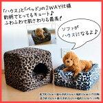 ヒョウ柄ペットWハウス冬【ハウスドーム犬ベッド犬小屋室内小型犬猫ベッド】レオパード柄豹柄ひょう柄