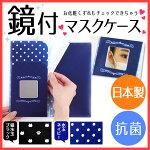抗菌マスクケース鏡付マスクケースおしゃれマスクポーチマスクケース抗菌かわいいマスクケースハードビジネスリクルート鏡ミラーコンパクトミラー日本製国産