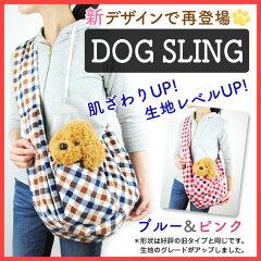 犬猫スリングならピナコラーダのペットキャリーバッグ 口コミレビューはどう?