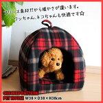 チェック柄あったかフリースペットハウス冬【ハウスドーム犬ベッド犬小屋室内小型犬猫ベッド】