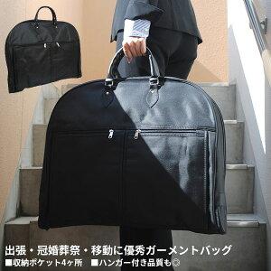 衣類収納ガーメントバッグ ガーメントバッグ/ハンガーケース/ガーメントバック/レディース/女性用/メンズ ガーメントバッグ ガーメントバック 女子 スーツバッグ スーツバック