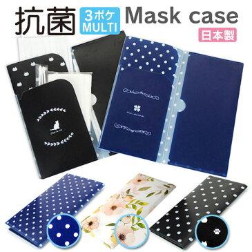 抗菌マスクケース マスクケース おしゃれ マスクポーチ マスク ケース 抗菌 かわいい マスク ケース ハード 日本製 国産 プラスチック製マスクケース 猫 携帯用マスクケース お出かけ 抗菌マスクケース 持ち運び