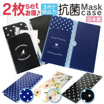 抗菌マスクケース 2セット マスクケース おしゃれ マスクポーチ マスク ケース 抗菌 かわいい マスク ケース ハード 日本製 国産 プラスチック製マスクケース 猫 携帯用マスクケース お出かけ抗菌マスクケース