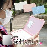 鏡付きマスクケースマスクケースおしゃれマスクポーチマスクケース抗菌かわいいマスクケースハード日本製国産プラスチック製マスクケース猫携帯用マスクケースお出かけ抗菌マスクケースミラー手鏡