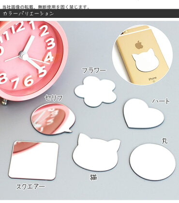 シールミラー携帯&パスケース&財布用コンパクトミラー鏡スマホケースカードサイズ小さいミニスマホ鏡メイク用アイメイクコンパクトミラー