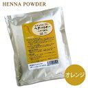 【ヘナ/ヘナ100% オレンジ】白髪染めなら安心の植物原料/カラー:オレンジ