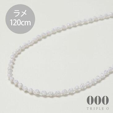 ◎【000/TRIPLE O】ネックレス マイクロスフィア ラメ(シルバー)120cm MS002