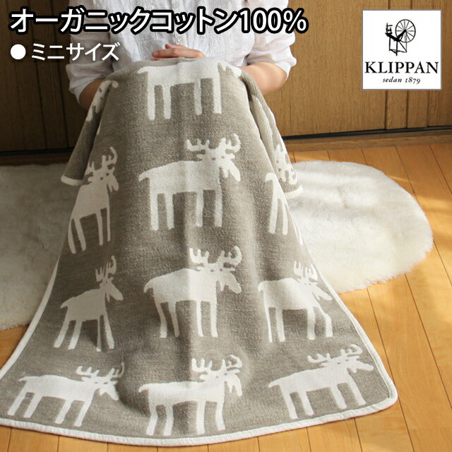 クリッパン/KLIPPAN オーガニックコットンミニブランケット 70×90cm ベングトのムース(ベージュ)