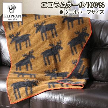 クリッパン/KLIPPAN ラムウールハーフブランケット ムース(ブラウン)90×130cm