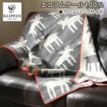 クリッパン/KLIPPAN ラムウールハーフブランケット ムース(ダークグレー)90×130cm