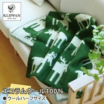 クリッパン/KLIPPAN ラムウールハーフブランケット ムース(グリーン)90×130cm