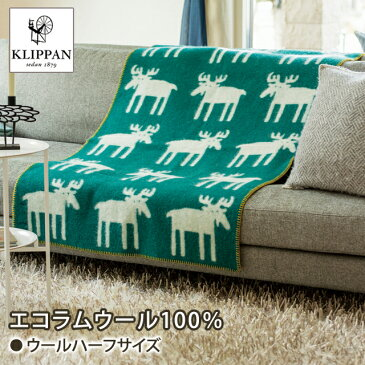 【KLIPPAN】ラムウールブランケット ハーフサイズ 90×130cm ムース(ラピスグリーン)