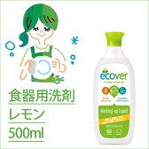 【ECOVER】<新>エコベール 食器用洗剤 レモン 500ml●2160円で送料無料【楽ギフ_包装】【あす楽】