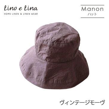 ◎【リーノエリーナ/Lino e Lina】SW034 リネンハット マノン(ヴィンテージモーヴ)