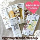 【ピープルツリー/People Tree】フェアトレードチョコレート(全8種類)植物性油脂&乳化剤不使用のピュアな味わい♪