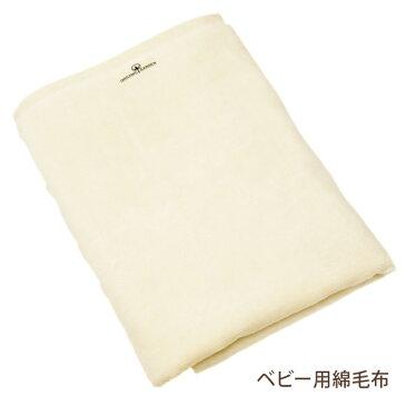 オーガニックコットン ベビー用綿毛布(生成)【ORGANIC GARDEN】