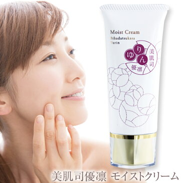 ◎美肌司優凛モイストクリーム/40g