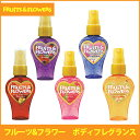 【在庫限り】フルーツ&フラワー ボディフレグランス【ファンシーホワイト...