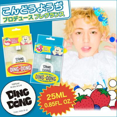 DING☆DONG dingdong ディンドン オードトワレ【25ml】こんどうようぢ プロ…