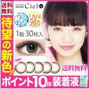 New_ciel_30c_c