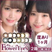 フラワーアイズ FlowereyesR カラコン