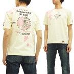 粋狂 Tシャツ SYT-171 花咲か爺さん エフ商会 和柄 メンズ 半袖tee オフ白 新品