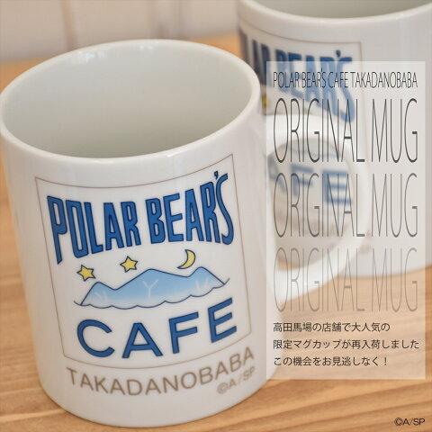 しろくまカフェ グッズ マグカップ POLAR BEARS ポーラーベア[6480円以上で送料無料] お待たせ致しました!8/19日再入荷!