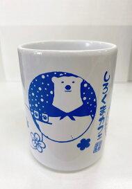 【再入荷!!しろくまカフェ湯呑】かわいい湯呑白湯のみ湯飲み来客用湯呑み茶碗湯のみ茶碗