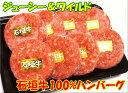 石垣牛100%ハンバーグ8個冷凍便・送料無料 【smtb-M...