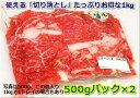 石垣牛・切り落とし(細切れ)約1kg入り冷凍便・送料無料 【...